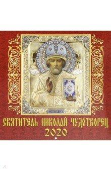 """Календарь 2020 """"Святитель Николай Чудотворец"""" (70015)"""