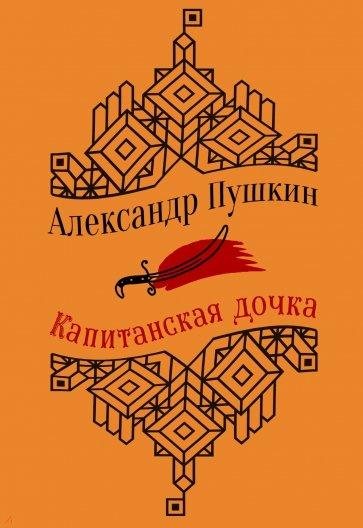 Капитанская дочка. Повести, Пушкин Александр Сергеевич