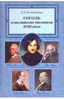 Большакова Нина Васильевна. Гоголь и английские писатели XVIII века