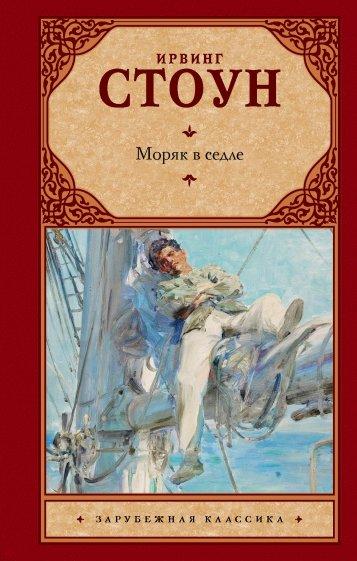 Моряк в седле, Стоун Ирвинг