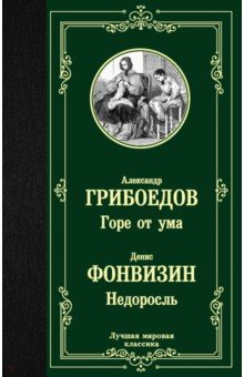 Отзывы к книге «Горе от ума. Недоросль» Грибоедов Александр Сергеевич