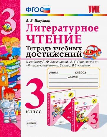 УМК Литер. чтение 3кл Тетрадь учебных достижений, Птухина Александра Викторовна