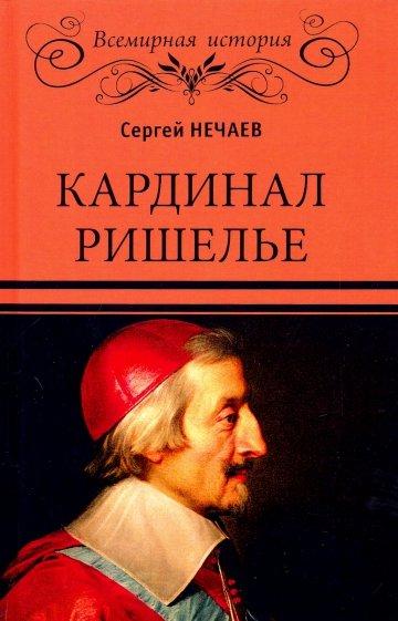 Кардинал Ришелье, Нечаев Сергей Юрьевич