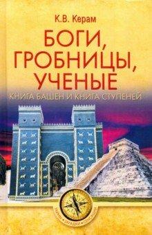 Боги, гробницы, ученые. Книга Башен и Книга Ступеней