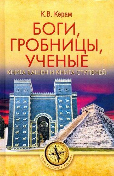 Боги, гробницы, ученые, Керам Курт Вальтер