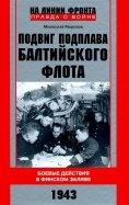 Подвиг подплава Балтийского флота. 1943 г. Боевые действия в Финском заливе. 1943 г.