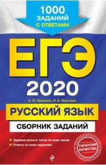 ЕГЭ 2020. Русский язык. Сборник заданий. 1000 заданий с ответами