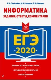 ЕГЭ 2020. Информатика. Задания, ответы, комментарии