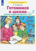Готовимся к школе. Рабочая тетрадь для детей 6-7 лет. Часть 3. ФГОС ДО