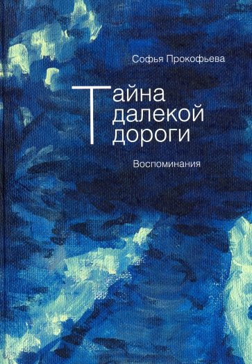 Тайна далекой дороги, Прокофьева Софья Леонидовна