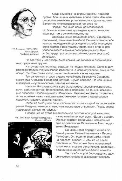 Иллюстрация 1 из 2 для Тайна далекой дороги. Воспоминания - Софья Прокофьева | Лабиринт - книги. Источник: Лабиринт