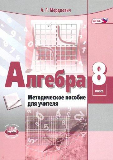 Алгебра 8кл [Метод. пос. д/учителя]