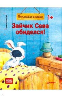 Купить Зайчик Сева обиделся! Полезные сказки, Питер, Сказки и истории для малышей