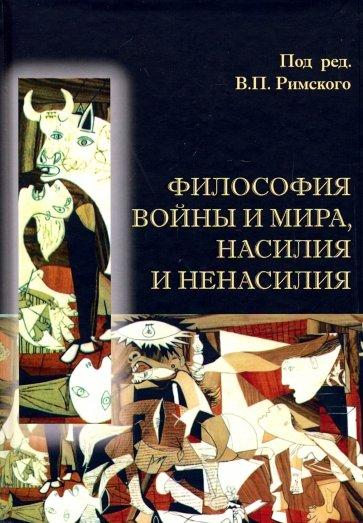 Философия войны и мира, насилия и ненасилия, Евгений Аринин,Александр Артюх,Виктор Римский