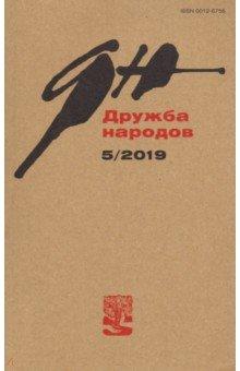 """Журнал """"Дружба народов"""" № 5. 2019"""