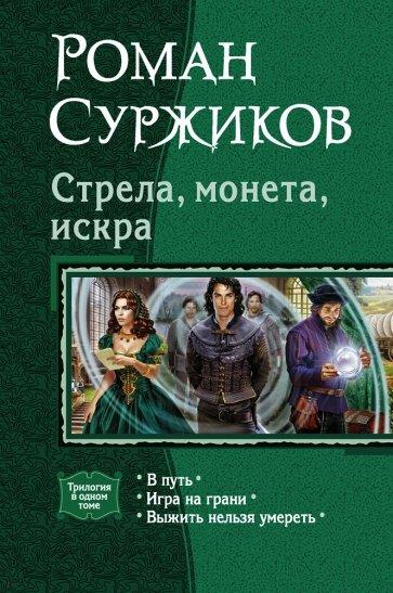 Стрела, монета, искра (трилогия), Суржиков Роман