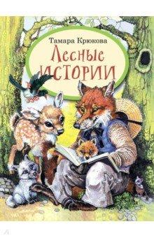 Купить Лесные истории, Аквилегия-М, Сказки и истории для малышей