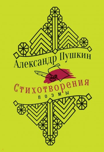 Стихотворения. Поэмы, Пушкин Александр Сергеевич