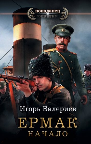 Ермак. Начало, Игорь Валериев