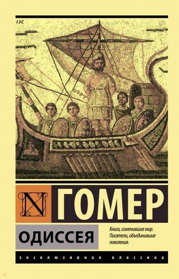 Одиссея, Гомер