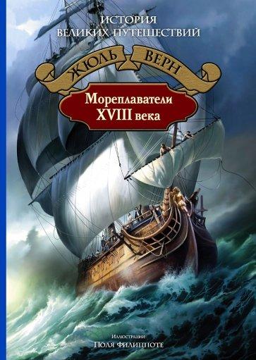 Мореплаватели XVIII века, Верн Жюль