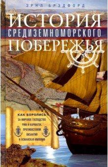 История Средиземноморского побережья. Как боролись за мировое господство Рим и Карфаген