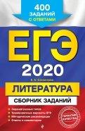 ЕГЭ 2020. Литература. Сборник заданий. 400 заданий с ответами