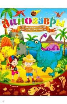 Купить Динозавры. 130 правильных ответов на 130 детских вопросов, Владис, Животный и растительный мир