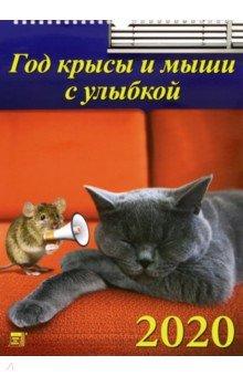 "Календарь 2020 ""Год крысы и мыши с улыбкой"" (11001)"