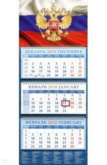Zakazat.ru: Календарь 2020 Государственный флаг с гербом (14023).