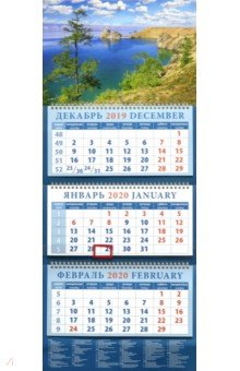 Zakazat.ru: Календарь 2020 квартальный Очарование Байкала (14045).