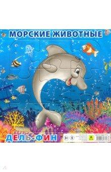Купить Пазл Морские животные. Дельфин , 9 элементов, РУЗ Ко, Развивающие рамки