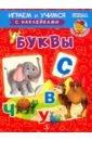Шестакова Ирина Борисовна Буквы