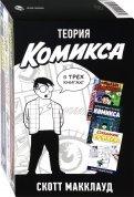Теория Комикса. Комплект в 3-х книгах