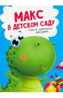 Купить Макс в детском саду, Проф-Пресс, Сказки и истории для малышей
