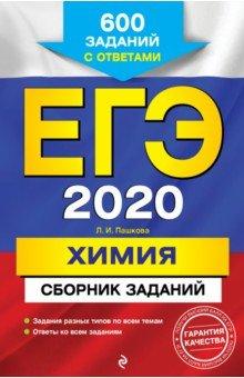 ЕГЭ 2020. Химия. Сборник заданий. 600 заданий с ответами