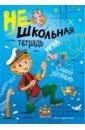 Нешкольная тетрадь (синяя), Абрикосова Инна Вадимовна