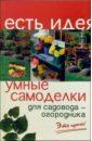 Батурин Алексей Умные самоделки для садовода-огородника