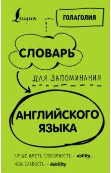 Словарь для запоминания английского. Лучше иметь способность - ability, чем слабость - debility