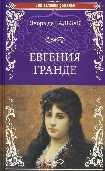 Евгения Гранде. Тридцатилетняя женщина, Бальзак Оноре де