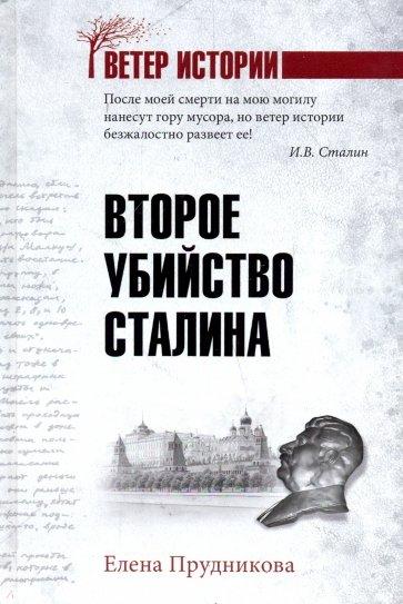 Второе убийство Сталина, Прудникова Елена Анатольевна