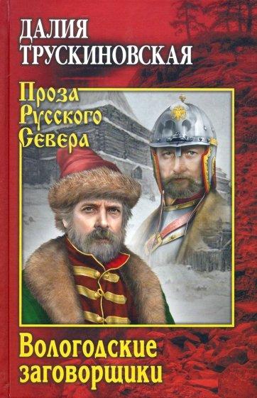 Вологодские заговорщики, Трускиновская Далия Мееровна