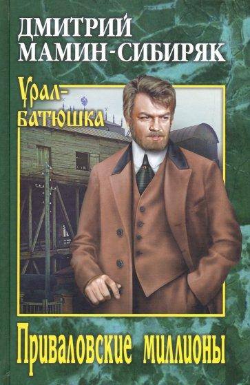 Приваловские миллионы, Мамин-Сибиряк Дмитрий Наркисович