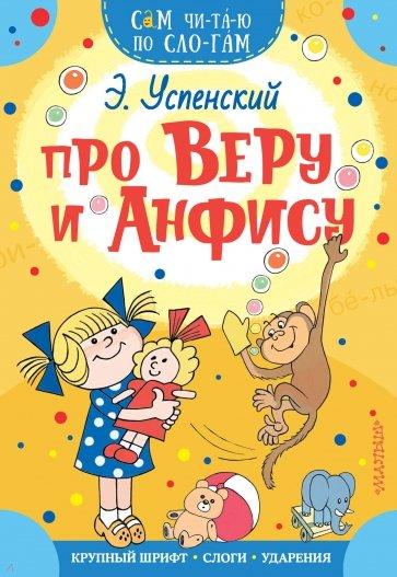 Про Веру и Анфису, Успенский Эдуард Николаевич