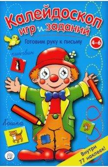 Калейдоскоп игр. Готовим руку к письму. 4-6 лет