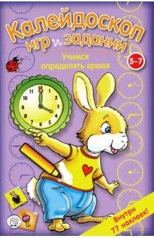 Калейдоскоп игр. Учимся определять время. 5-7 лет