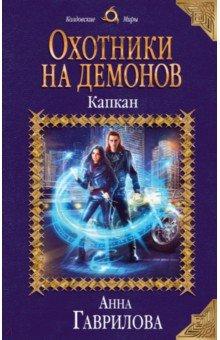 Отзывы к книге «Охотники на демонов. Капкан» Гаврилова Анна Сергеевна