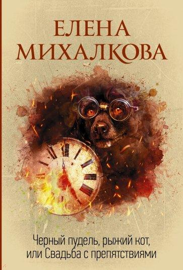 Черный пудель, рыжий кот, или Свадьба с препятствиями, Михалкова Елена Ивановна