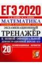 Обложка ЕГЭ 2020 Математика. Экзаменационный тренажёр. 20 экзаменационных вариантов. Базовый и профильный ур
