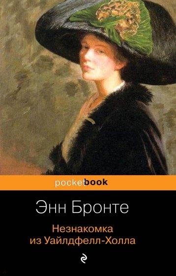 Незнакомка из Уайлдфелл-Холла, Бронте Энн